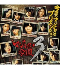 ซีรี่ย์ญี่ปุ่นMajisuka Gakuen 3 มาจิสึกะ โรงเรียนหญิงแกร่ง ภาค 3 /เสียงญี่ปุ่น ซับไทย V2D 3แผ่นจบ