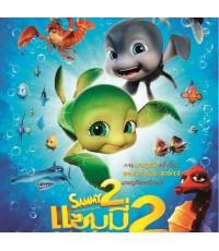 Sammy 2 - แซมมี่ 2 ต.เต่า ซ่าส์ไม่มีเบรค /อนิเมชั่น /พากษ์ไทย,อังกฤษ ซับไทย,อังกฤษ