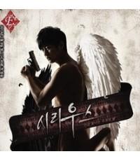 ซีรี่ย์เกาหลีSirius / มินิซีรี่ย์ 4 ตอนจบ /เสียงเกาหลี ซับไทย V2D 2แผ่นจบ