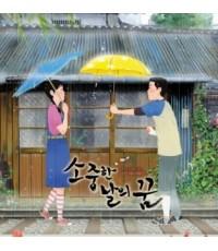 Green day ความฝันของวันที่สดใส /หนังการ์ตูน /พากษ์ไทย,เกาหลี ซับไทย,อังกฤษ