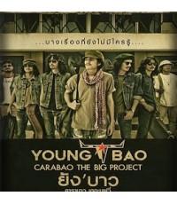 Young Bao ยังบาว เดอะ มูฟวี่  /หนังไทย (กว่าจะเป็นคาราบาว)