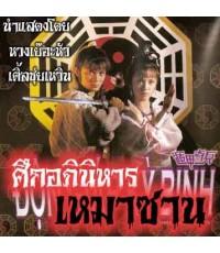 ศึกอภินิหารเหมาซาน (หวงเย่อหัว/เติ้ลชุ่ยเหวิน)/หนังจีนกำลังภายใน/พากษ์ไทย 4 แผ่นจบ(อัดทรู)