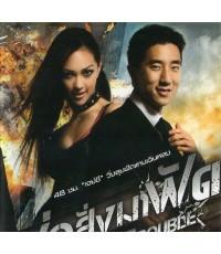 พ่อสั่งมาฟัด Double Trouble(เจซี ชาน)/พากษ์ไทย DVD