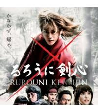 หนังญี่ปุ่นRurouni Kenshin เคนชิน ซามูไร X [ซามูไรพเนจร] /พากษ์ไทย,ญี่ปุ่น ซับไทย