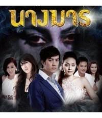 นางมาร(รัฐภูมิ โตคงทรัพย์  ณัฐฐาวีรนุช) /ละครไทย  4แผ่นจบ