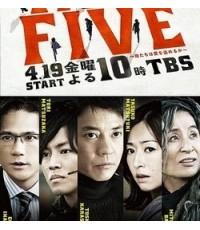 ซีรี่ย์ญี่ปุ่นTake Five (โทชิอากิ คาราซาวะ, ยาสุโกะ มัทสึยูกิ)/เสียงญี่ปุ่น ซับไทย V2D 3แผ่นจบ