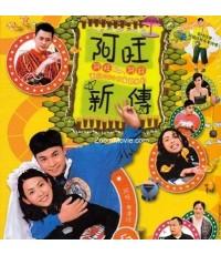 อาว่างสุดเอ๋อกับขนมปังเมียจ๋า ภาค 2 Life Made Simple/หนนังจีนชุด /พากษ์ไทย 7แผ่นจบ(อัดทรู)