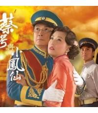 ยอดบุรุษพิทักษ์แผ่นดิน  In the Chamber of Bliss /หนังจีนชุด /พากษ์ไทย 4แผ่นจบ/20ตอน (อัดทรู