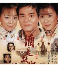 ม่านประเพณี ตอน น้ำตานาง /หนังจีนชุด /พากษ์ไทย 9 แผ่นจบ/42 ตอน (อัดทรู)