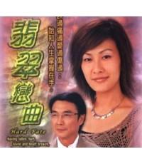 อาถรรพ์รัก Hard Fate(เฉินฮุ่ยซัน หลิวสงเหยิน เจิ้งเจียอิง)/หนังจีนชุด /พากษ์ไทย 6แผ่นจบ(อัดทรู)