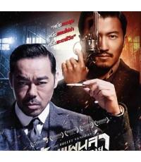 ดับแผนล่ากระสุนสั่งตาย The Bullet Vanishes/หนังจีน /พากษ์ไทย