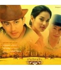 ฟ้าเพียงดิน ( กัปตัน ภูธเนศ,อ้อม พิยดา ) /ละครไทย 3แผ่นจบ
