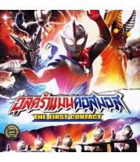 ULTRAMAN COSMOS THE FIRST CONTACT THE MOVIE : อุลตร้าแมนคอสมอส (อุลตร้าแมนลีเจนด์)