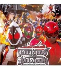 Kamen Rider X Super Sentai Super Hero Taisen มหาศึกรวมพลังฮีโร่ คาเมนไรเดอร์ ปะทะ ซุปเปอร์เซนไต