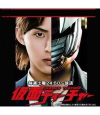 ซีรี่ย์ญี่ปุ่นKamen Teacher(ฟุจิกายะ ไทสุเกะ(ไทปี้ Kiss my ft2 )/เสียงญี่ปุ่น ซับไทย V2D 2แผ่นจบ