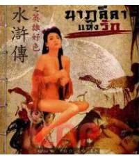 หนังติดเรทWater Margin: Heroes\' Sex Stories นาฎลีลาแห่งรัก /เสียงจีน ซับอังกฤษ