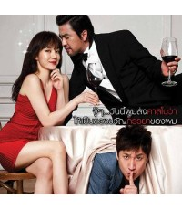 หนังเกาหลีAll About My Wife (2013) แผนลับสลัดเมียเลิฟ /พากษ์ไทย,เกาหลี ซับไทย,อังกฤษ