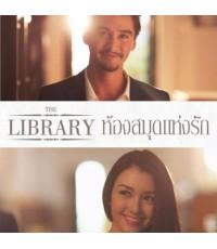 ห้องสมุดแห่งรัก The Library(อนันดา+เซลีน่า วีสมันน์) /หนังไทย