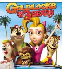 The Goldilocks and the 3 Bears Show ครอบครัวหมีซ่าส์ กับซุป\'ตาร์ส่าวแซ่บ/พากษ์ไทย,อังกฤษ ซับไทย,อัง