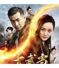 7 อภินิหารสะท้านบู๊ตึ๊ง Wu Dang(จ้าว เหวินจั๋ว) /หนังจีน /พากษ์ไทย,จีน ซับไทย