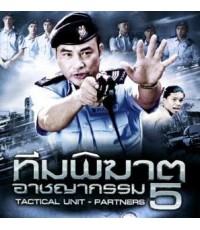 ทีมพิฆาตอาชญากรรม ภาค1-5 /หนังจีน /พากษ์ไทย,จีน ซับไทย,อังกฤษ DVD 5แผ่น