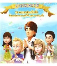 เบิร์ดแลนด์ ตอนพิเศษ ตามรอยพระราชา /การ์ตูนชุด/พากษ์ไทย DVD 2แผ่นจบ(26ตอน)