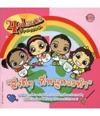 โฟร์แองจี สี่สาวแสนซน ปี1 /หนังการ์ตูนชุด /พากษ์ไทย V2D 1แผ่นจบ 26ตอนจบ
