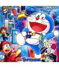 Doraemon ตอน โนบิตะล่าโจรปริศนาในพิพิธภัณฑ์ของวิเศษ /พากษ์ไทย DVD