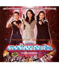 นางฟ้ามหาประลัย (กัวเซี่ยนหนี่, หยังซือฉี, หวีซื่อมั่น)/หนังจีนชุด /พากษ์ไทย V2D 2แผ่นจบ