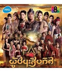 ผู้ชนะสิบทิศ [ฟิล์ม รัฐภูมิ/จิระ/วัลเณซ่า เมืองโคตร/ปริศนา กัมพูสิริ ] /ละครไทย แผ่น1-4(ตอน1-32)
