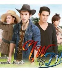 ไฟในวายุ(อั้ม+แมท) /ละครไทย 3แผ่นจบ