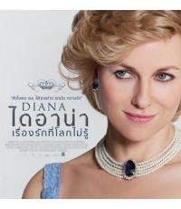 DIANA ไดอาน่า เรื่องรักที่โลกไม่รู้ /พากษ์ไทย,อังกฤษ ซับไทย,อังกฤษ (นามิโอ วัตต์ เป็นเจ้าหญิงไดอาน่า