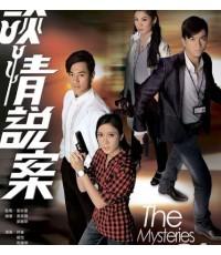 ยอดพยัคฆ์นักสืบ The Mysteries of Love 2010/หนังจีนชุด /พากษ์ไทย,จีน HDTV 5แผ่นจบ/25 ตอน
