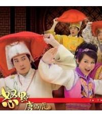 ยอดบัณฑิต ถังไป่หู่ [TVB] In the Eye of the Beholder 2010/หนังจีนโบราณ /พากษ์ไทย,จีน HDTV 4แผ่นจบ