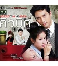 คิวบิก หนี้หัวใจที่ไม่ได้ก่อ(บอม+มิ้นต์) /ละครไทย 5แผ่นจบ