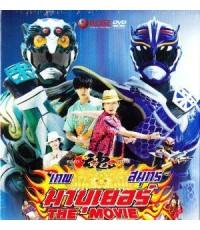 Ryujin Mabuyer The Movie : เทพสมุทร มาบุเยอร์ เดอะมูฟวี่ รวมพลังสัตตะวิญญาณ /พากษ์ไทย