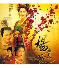 หยางกุ้ยเฟย จอมใจราชันย์ The Legend of Lady Yang /หนังจีนชุด /พากษ์ไทย 4แผ่นจบ(อัดทรู)