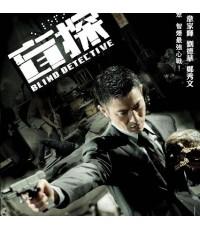 คมเพชฌฆาต ล่าพลิกเมือง Blind Detective /หนังจีน พากษ์ไทย