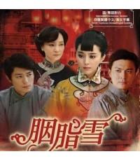 รอยรักแรงแค้น Romantic Red Rouge(ฮั่วเจี้ยนหัว ,ฟ่านปิงปิง) /หนังจีนชุด /พากษ์ไทย 4แผ่นจบ(อัดทีวี)