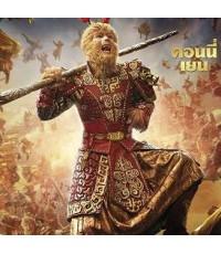 ไซอิ๋ว กำเนิดราชาวานร (The Monkey King )/พากษ์ไทย,จีน ซับไทย(ดอนนี่ เยน)