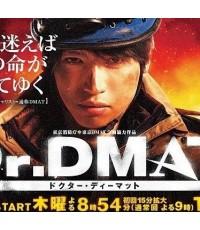 ซีรีย์ญี่ปุ่น Dr.DMAT [โอกุระ ทาดาโยชิ (Kanjani8),ทาคาคิ ยูยะ (Hey!S/เสียงญี่ปุ่น ซับไทย V2D 3แผ่นจบ