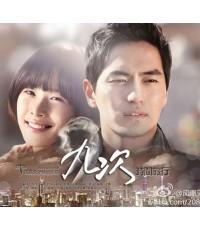 ซีรี่ย์เกาหลีNine Nine Time Travels ลิขิตรักข้ามเวลา  /พากษ์ไทย HDTV 5แผ่นจบ