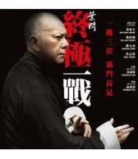 หมัดสุดท้าย ปรมาจารย์ยิปมัน /หนังจีน /พากษ์ไทย DVD