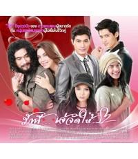 รักนี้เจ๊จัดให้(โฬม+แมท) /ละครไทย 4แผ่นจบ