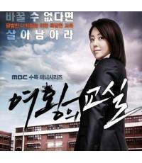 ซีรี่ย์เกาหลีThe Queen s Classroom สวัสดีคุณครูมายอจิน /พากษ์ไทย HDTV 4แผ่นจบ