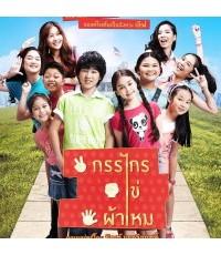 กรรไกร ไข่ ผ้าไหม /หนังไทย