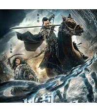ล่าทะลุศตวรรษ Iceman(ดอนนี่ เยน) /หนังจีน /พากษ์ไทย,จีน ซับไทย,อังกฤษ