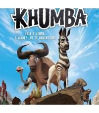 KHUMBA (คุมบ้า) ม้าลายแสบซ่าส์ ตะลุยป่าซาฟารี /พากษ์ไทย,อังกฤษ ซับไทย