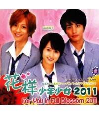 ซีรี่ย์ญี่ปุ่นHanazakari no Kimitachi e 2011(Hanakimi 2011) /พากษ์ไทย 3แผ่นจบ