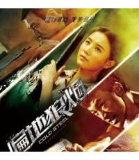 ทีมพิฆาต พันธุ์เหล็ก Cold Steel /หนังจีน /พากษ์ไทย,จีน ซับไทย,อังกฤษ